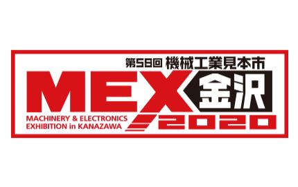 MEX 2020 (Ishikawa)