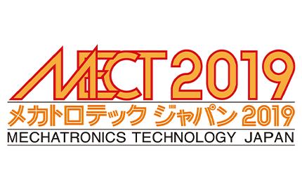 メカトロテックジャパン2019(愛知)