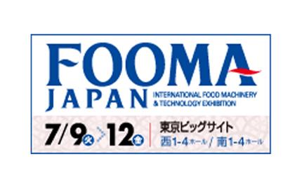FOOMA JAPAN 2019(東京)
