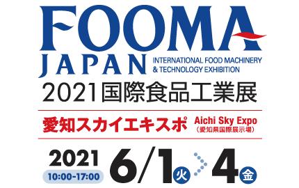 FOOMA JAPAN 2021(愛知)