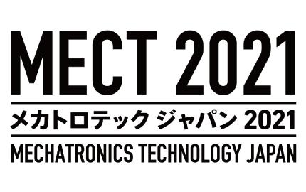 メカトロテックジャパン2021(愛知)