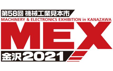 【中止】MEX金沢2021(石川)